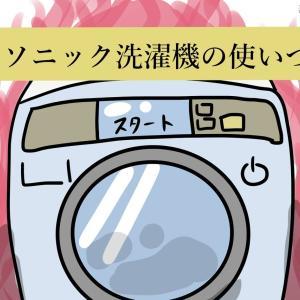 ナノイー槽クリーンのせいで激化する我が家の洗濯機戦争