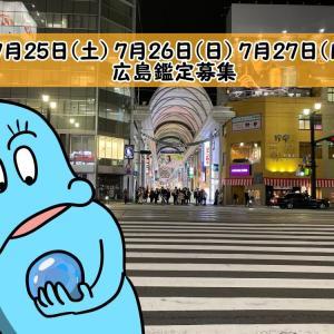 【広島】7月25日(土)~7月27日(月)鑑定募集