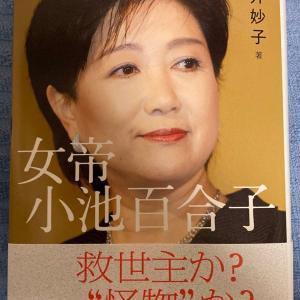 「女帝・小池百合子」を読んで