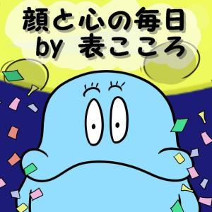 【再掲】9月21日大阪・京都鑑定