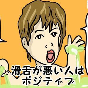 滑舌が悪い人は頭の回転が速くてポジティブ
