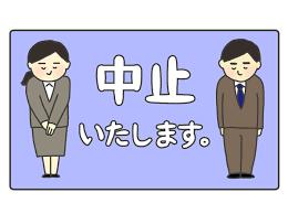 7/21火~7/27月の広島鑑定を中止いたします