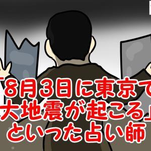 8月3日に東京で大地震が起こると予言した占い師