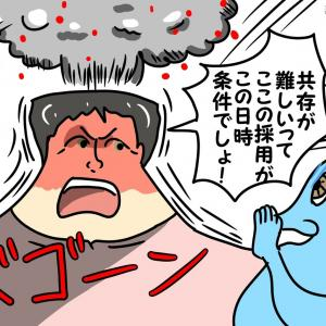 「占いをしながら東京で働くのはどうよ」と言った女上司 -面接のボロが噴出するとき-