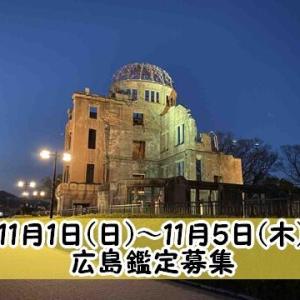 【広島鑑定】11月1日(日)~11月5日(木)【急募】