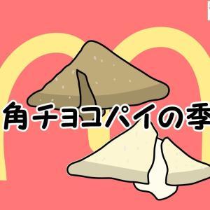 三角チョコパイの罠