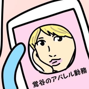 【漫画】鴬谷駅の手越裕也