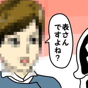 【漫画】ハチ公前のイケメン