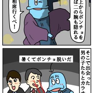 【漫画】むきだしの二の腕はハム