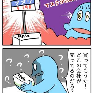 【漫画】50枚で200円の激安マスク