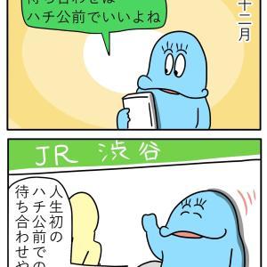 【漫画】はじめてのハチ公待ち合わせ