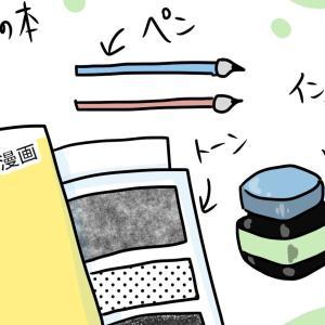 【漫画】漫画家の夢破れて