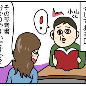 【漫画】女が男を誘うとき