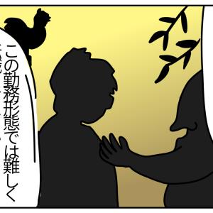【漫画】最低賃金もないならば 後編