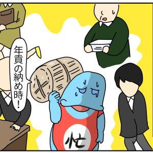 【漫画】港区のおしゃれオフィス 前編