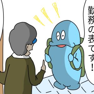 【漫画】港区のおしゃれオフィス 後編