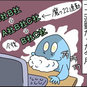 【漫画】12連勤の終わりに