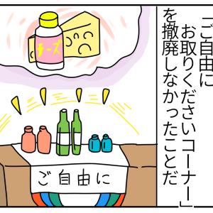 【漫画】ファミレス泥棒