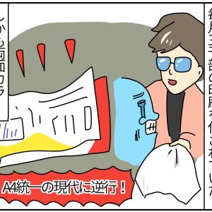 【漫画】今まで一番嫌だった仕事業務