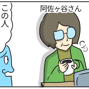 【漫画】コーヒーが好きな人