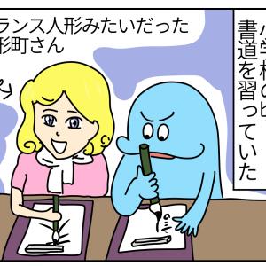 【漫画】書道の習い事の思い出と裏話