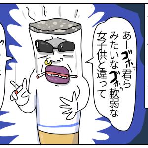 【漫画】タバコ休憩が必要か否か問題