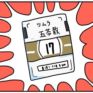 【漫画】片頭痛が止まった漢方「五苓散」はすごい 前編