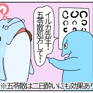 【漫画】片頭痛が止まった漢方「五苓散」はすごい 後編