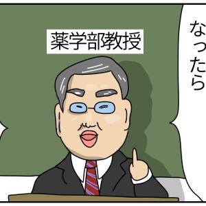 【漫画】オリンピックになると皆死ぬと予言した薬学部教授とその理由