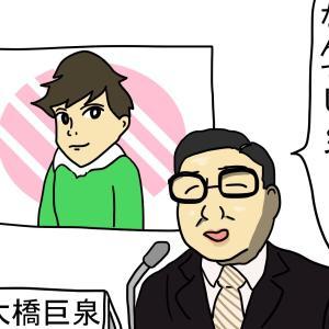 【漫画】初めての東京マッチングでドタキャンされた理由