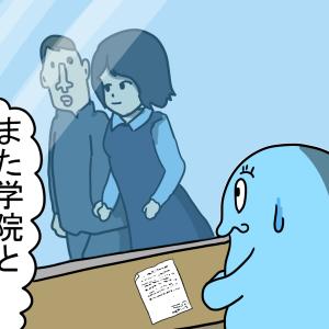 【漫画】恋愛の必勝テク・押しては引く荒波