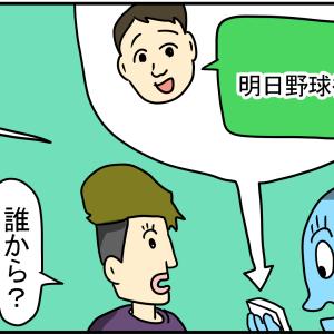 【漫画】ダメダメだった恋愛テクニック