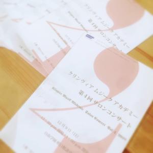 サロンコンサートまであと1週間!〜プログラム編〜