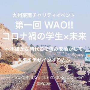 日本の未来は明るい! 学生向けイベント初開催
