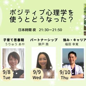 【参加無料】松村亜里の幸せチャンネルWeek