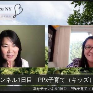 【参加無料】幸せチャンネルウィーク第2日目!