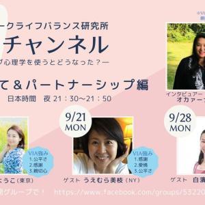 【参加無料】幸せチャンネル2020年9月月曜日第2回目