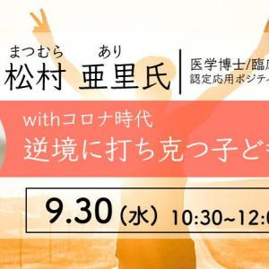 【9/30(水)10:30〜】「花まる子育てカレッジ」に登壇します!