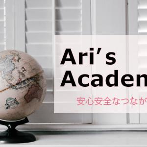 Ari's Academia 自主勉強会のようす