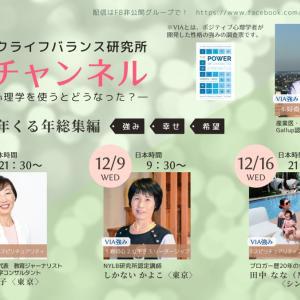 幸せチャンネル12月第1回目【ゆく年くる年総集編】