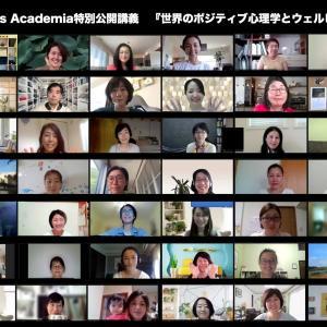 国際ポジティブ心理学会国際会議の報告会