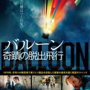 ワルツな映画たち.バルーン 奇蹟の脱出飛行