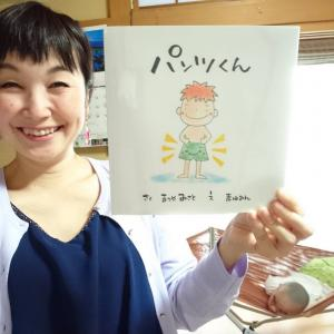 子供たちがゲラゲラ大爆笑!感動してほっこり♡夢の絵本「パンツくん」いよいよ発売です!