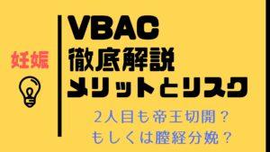 帝王切開後の自然分娩(VBAC)リスクと利点を徹底解説!