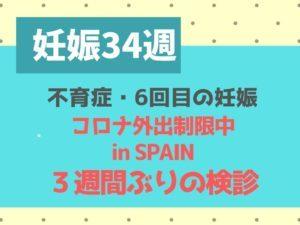 不育症の妊娠34週 スペイン・コロナウィルス外出規制中の定期検診