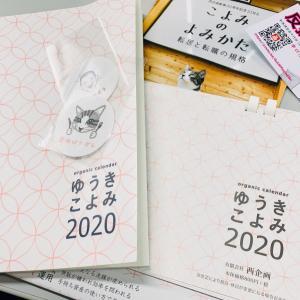 ▶︎見えない力を活かす手帳@西企画「ゆうきこよみ」2020