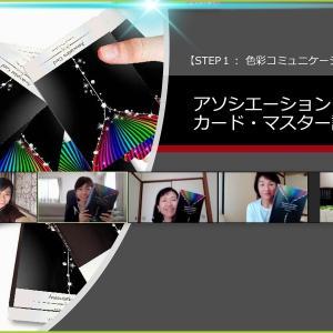 ◇6月【Zoom自宅で受講可】アソシエーションカード・マスター講座