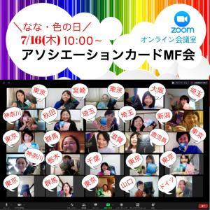 ◇7.16【なな・色の日】アソシエーションカードMF会@オンライン
