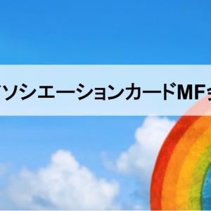 ◇7/18【募集】アソシエーションカードMF会@オンライン
