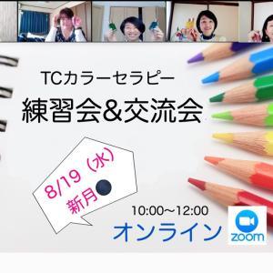 ◇8/19【ZOOMオンライン】TCカラー練習会&交流会